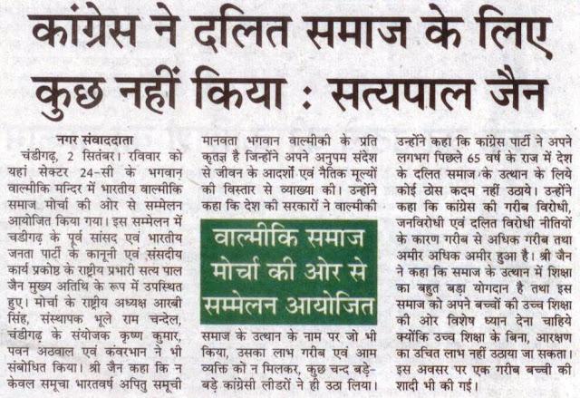 कांग्रेस ने दलित समाज के लिए कुछ नहीं किया : सत्य पाल जैन