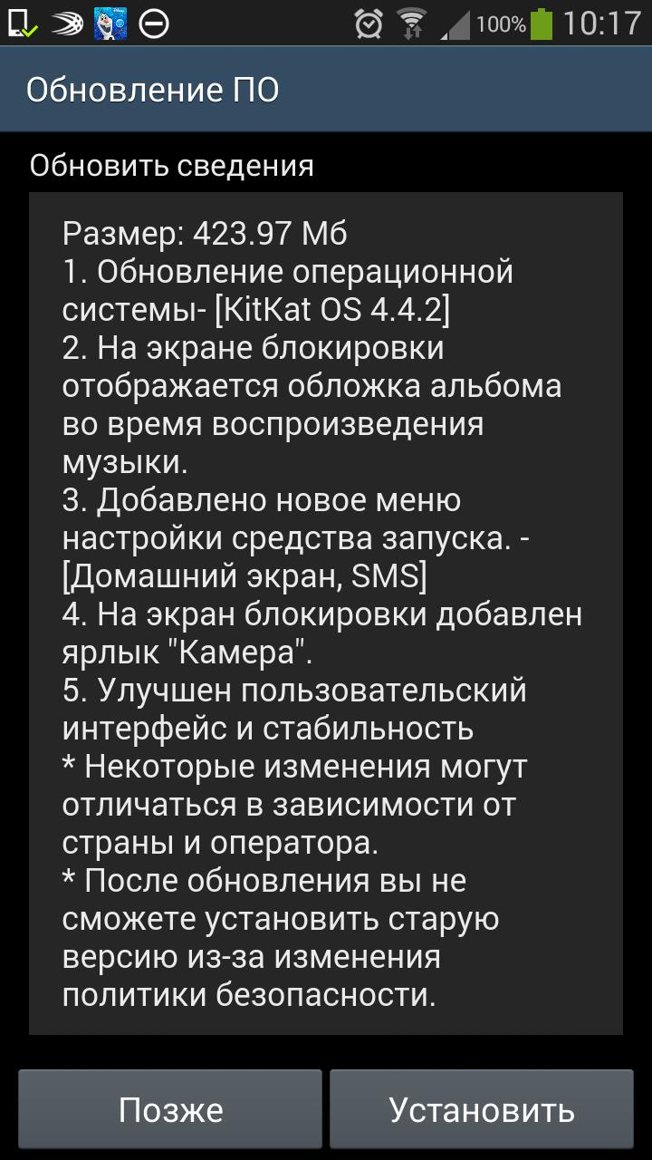 Прошивка S4 Mini Duos 4Pda