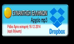 Ράδιο Άρτα εκπομπή download