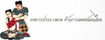 งานแผนไทย จาก ๒๑ แฟ้ม(PP specific group)