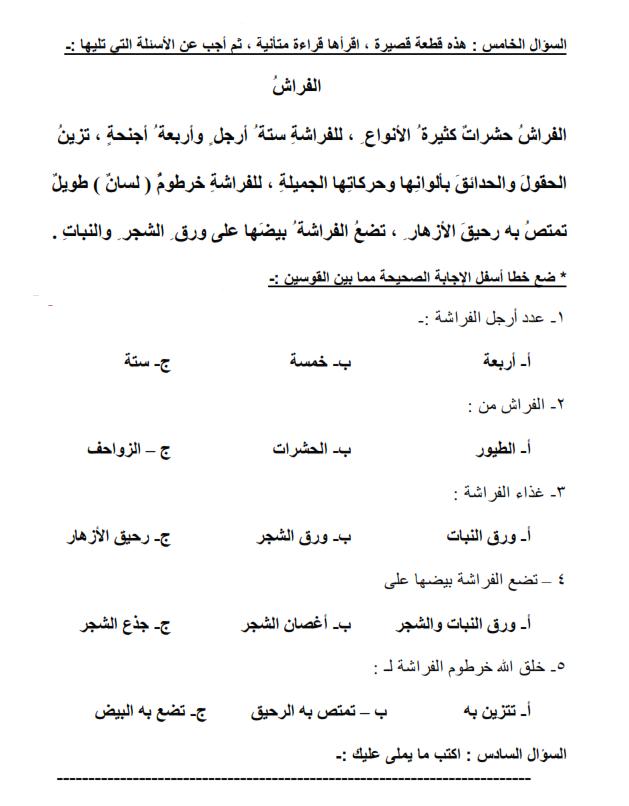 ننشر الامتحان الرسمى كاملاً لقرائية الصف الثالث والرابع الابتدائى الاربعاء 22 ابريل