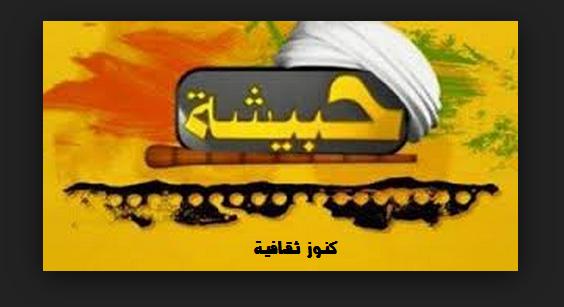 تردد قناة حبشية على النايل سات 2015