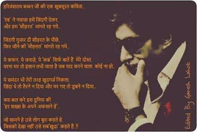 Poem by Harivansh Rai Bacchan