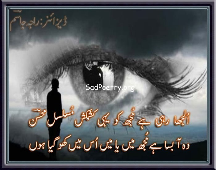 ... poetry images urdu poetry love images vol 2 sad urdu poetry 2 lines