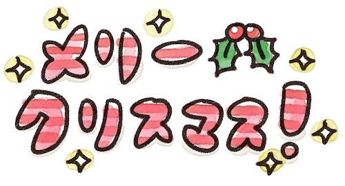 「メリークリスマス!」のイラスト文字