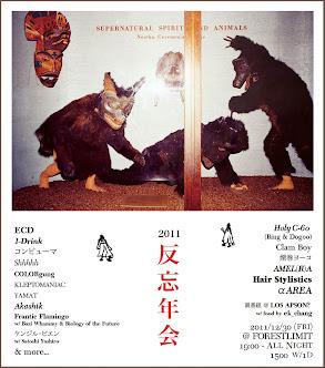 !!「反忘年会2011」!!