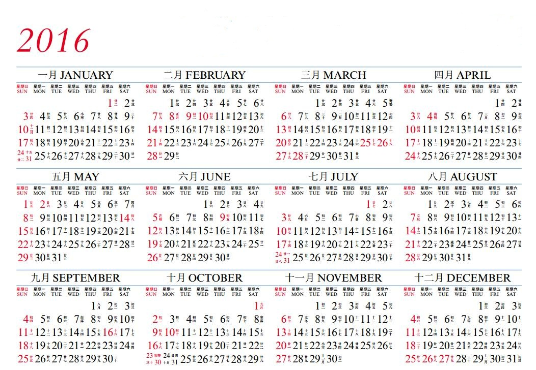 2016 Calendar Printable Hong Kong