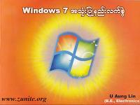 Windows 7 အသံုးျပဳနည္းလက္စြဲ ျမန္မာလိုစာအုပ္