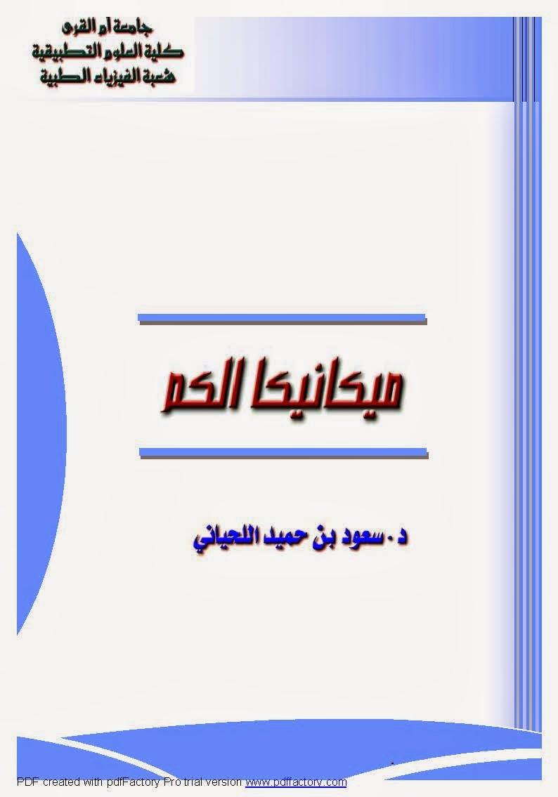 ميكانيك الكم ـ سعود بن حميد اللحياني pdf