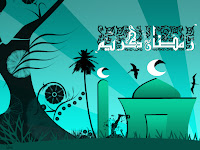 ramadan kariim wallpaper