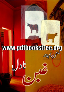 Ghaban Novel cover