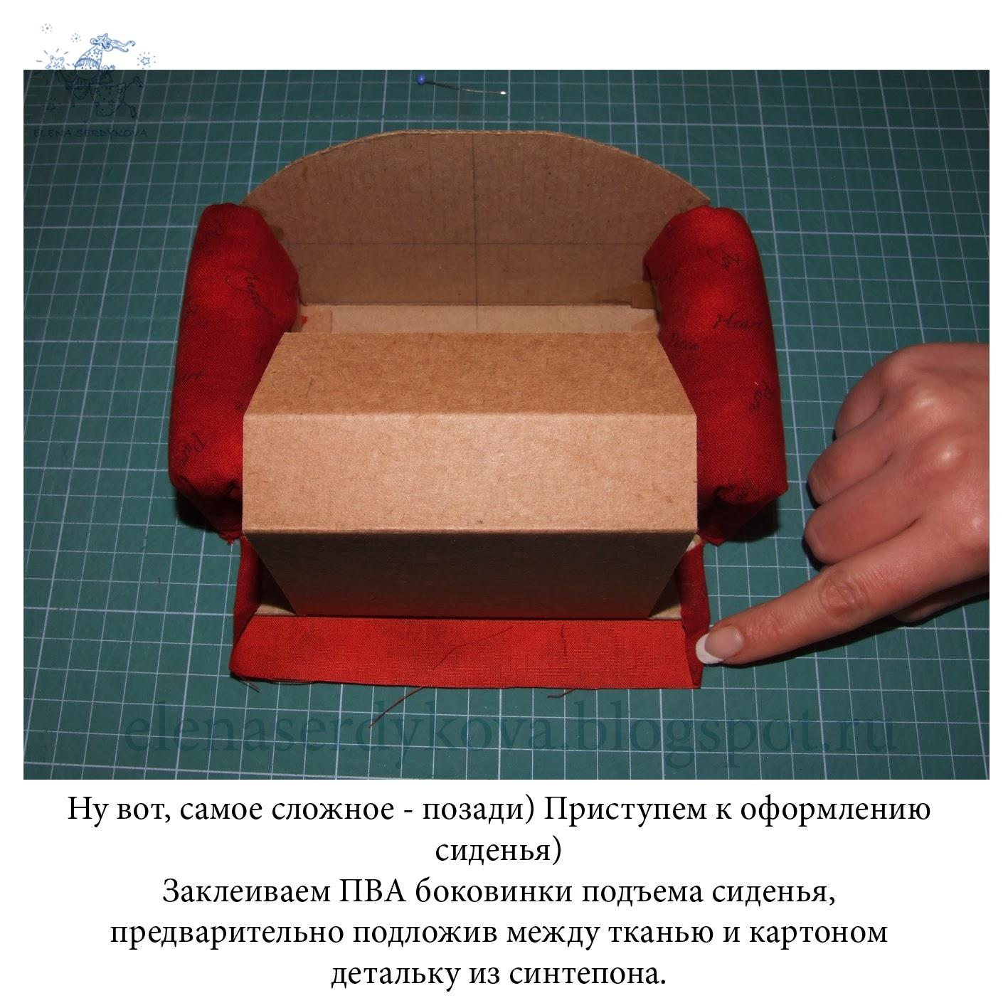 Как сделать диван для кукол своими руками