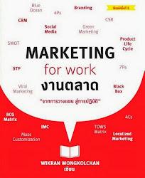 ผลงานเขียน: Marketing for Work... งานตลาด