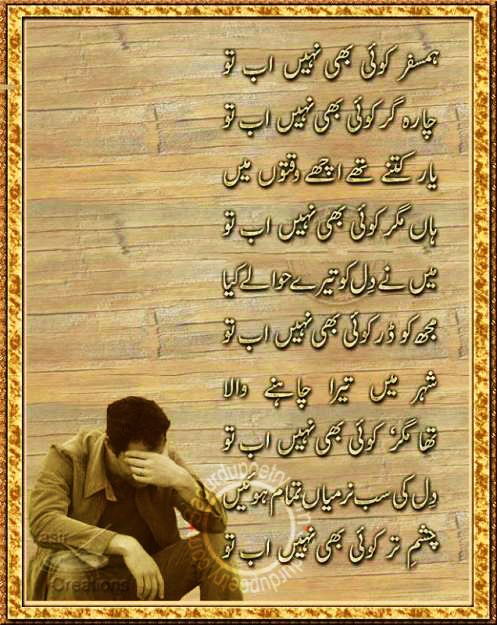 Mirza Ghalib Nice Poetry In Urdu Pictures Photos Images