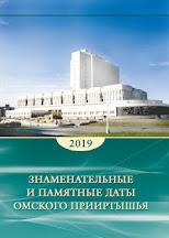 Памятные даты Омска и Омской области