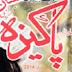 Pakeezah Digest February 2014