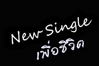 Download [Mp3]-[New Single เพื่อชีวิต] เพลงเพื่อชีวิตใหม่อัพเดท ประจำวันที่ 23 สิงหาคม 2557 [Solidfiles] 4shared By Pleng-mun.com