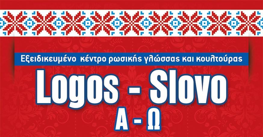 Logos -Slovo Α-Ω