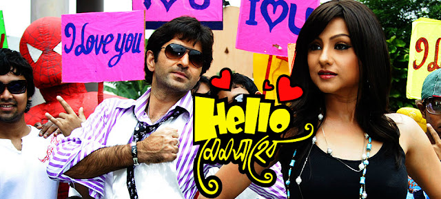 Hello Memsaheb bengali movie starring Jeet