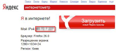 Мой IP - Яндекс интернетометр