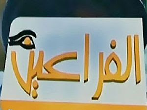 تردد قناة الفراعين 2013 قناة Faraeen على النايل سات