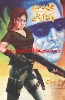 Blind Operation By Safder Shaheen