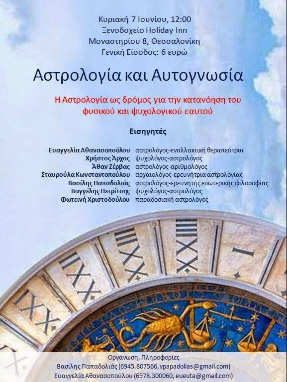07.06.2015 Ομιλία στην Θεσσαλονίκη