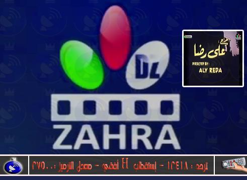 تردد قناة زهرة النهار الجزائرية على النايل سات Zahra Ennahar TV