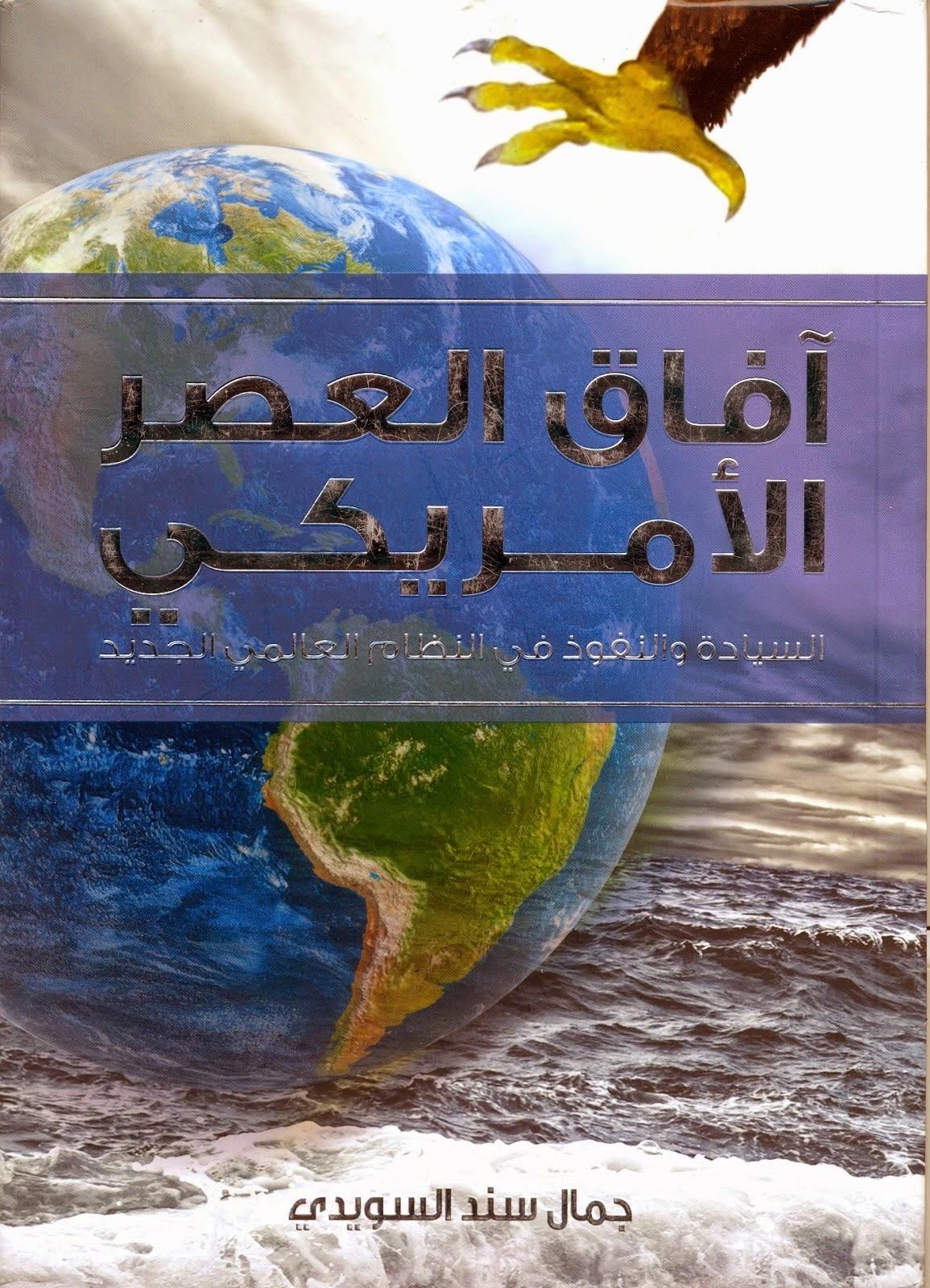آفاق العصر الأمريكي: السيادة والنفوذ في النظام العالمي الجديد - جمال سند السويدي pdf