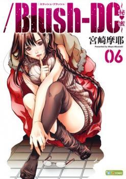 /Blush-DC. Manga
