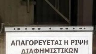 Δείτε την ΑΠΙΣΤΕΥΤΗ Προειδοποίηση σε πολυκατοικία – Μετά από αυτό…ΚΑΝΕΙΣ ΔΕΝ θα τολμήσει να ρίξει φυλλάδια!!! (φωτο)
