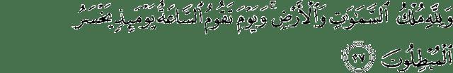 Surat Al-Jatsiyah ayat 27