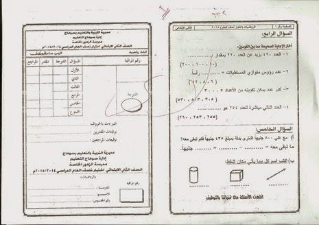 امتحانات كل مواد الثاني الابتدائي الترم الأول 2015 مدارس مصر عربى ولغات تاب%D