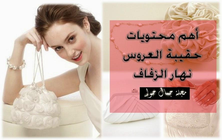 أهم محتويات حقيبة العروس نهار الزفاف - محتويات حقيبة العروسة - احتياجات العروسة - احتياجات العروس - احتياجات حقيبة العروس