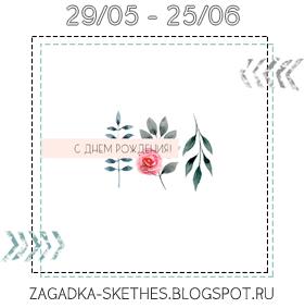 +++Скетч-открытка 89 до 25/06