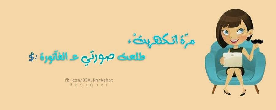 اغلفة فيسبوك عربية Arabic Facebook 12.jpg