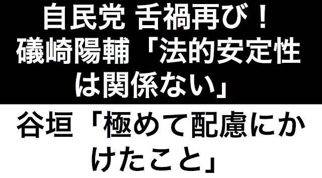 礒崎陽輔首相補佐官が「法的安定性は関係ない」と述べたことに対して、自民党内から「極めて配慮にかけた」(谷垣)などの声が上がっている。