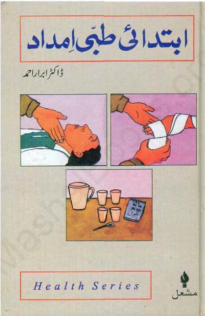Ibtadae Tibbi Imdad By Dr. Abrar Ahmed