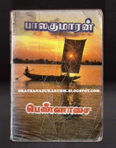 பாலகுமாரனின் பெண்ணாசை நாவலை டவுன்லோட் செய்ய Balaku-bmp+copy