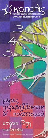 3-4-5 ΙΟΥΝΙΟΥ ΜΕΡΕΣ ΠΕΡΙΒΑΛΛΟΝΤΟΣ ΚΑΙ ΠΟΛΙΤΙΣΜΟΥ - ΠΑΛΑΤΑΚΙ, ΚΤΗΡΙΟ ΓΥΖΗ
