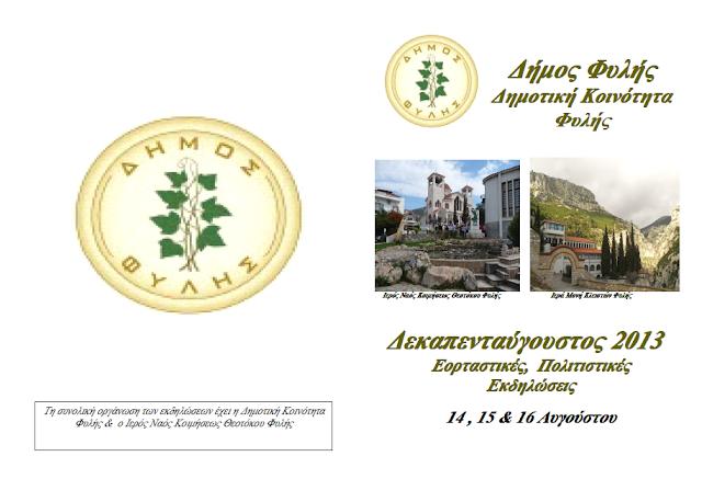 Πρόγραμμα Εκδηλώσεων 15 Αύγουστου 2013