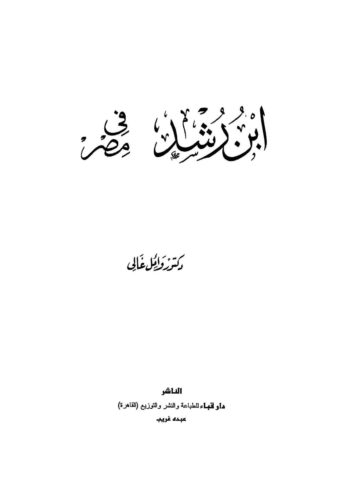 ابن رشد في مصر - وائل غالي pdf