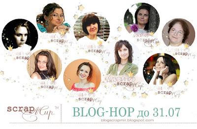 """Blog-Hop """"Секретные слова"""""""
