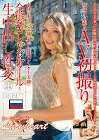 LOL-116 ロシアン素人AV初撮り 東欧で出逢った奇跡のモデル級スレンダー美脚の金髪カレッジガールと生中出し性交 Lucyheart