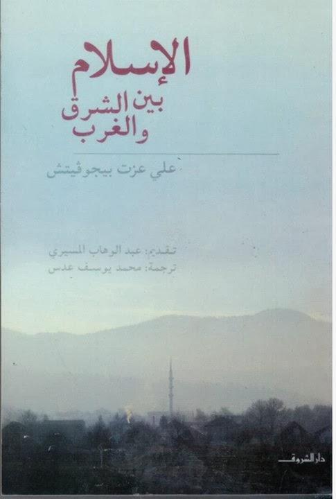 الإسلام بين الشرق والغرب - علي عزّت بيجوفيتش (رئيس دولة البوسنة) pdf
