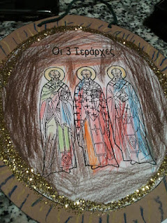 The Three Holy Hierarchs  / Τριών Ιεραρχών