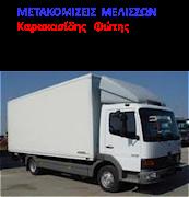 ΜΕΤΑΚΟΜΙΣΕΙΣ  ΜΕΛΙΣΣΩΝ