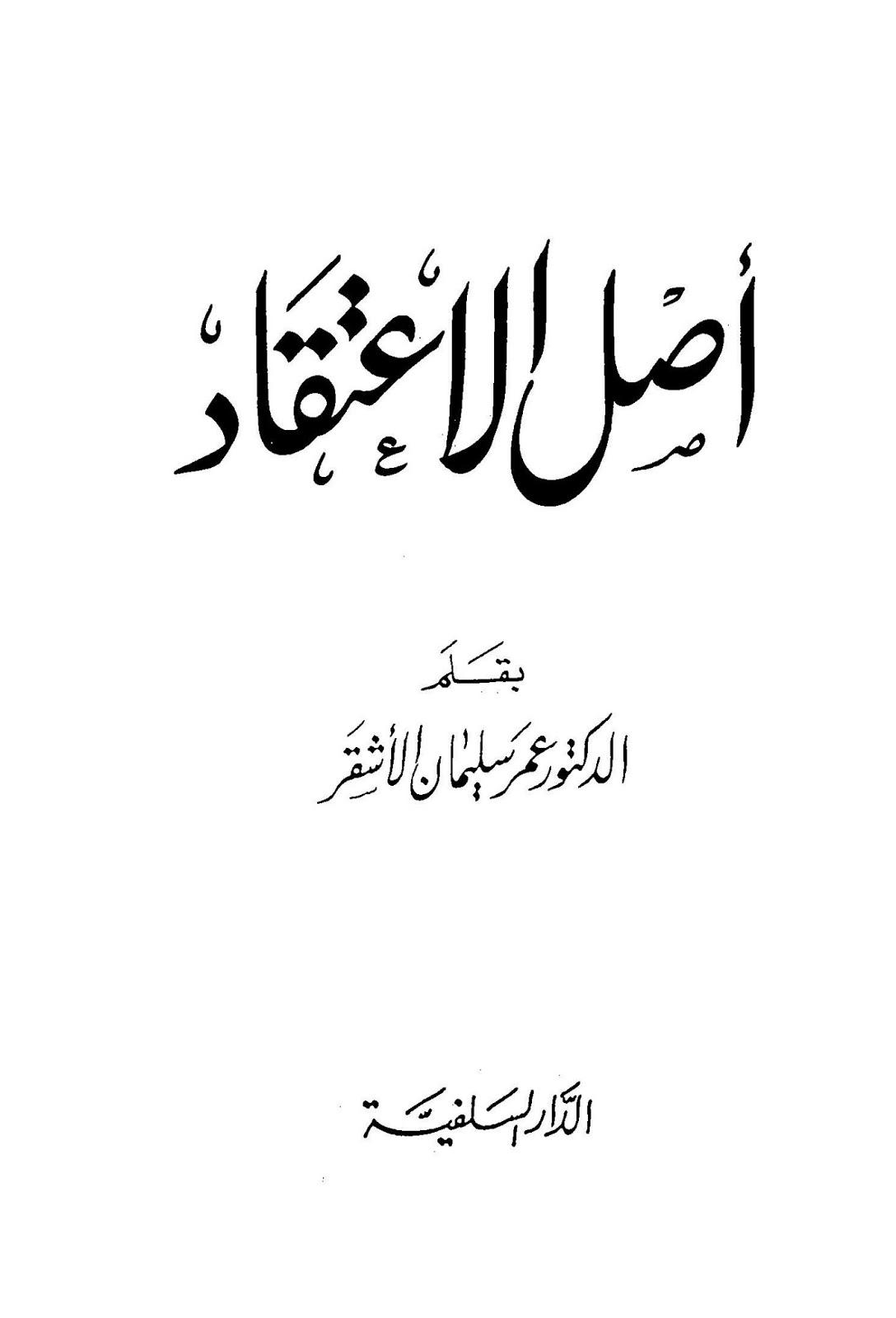 أصل الاعتقاد - سليمان الأشقر pdf