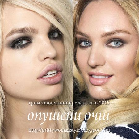 Съблазнителни опушени очи - Секси тенденция за грим пролет/лято 2015