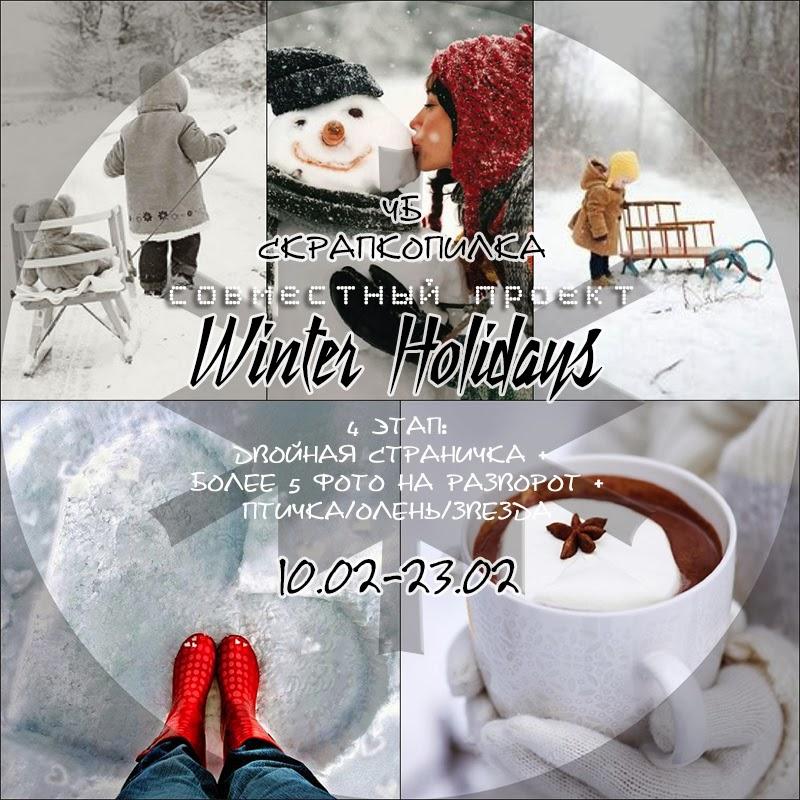 http://scrapkopilka.blogspot.com/2014/02/winter-holidays-4.html